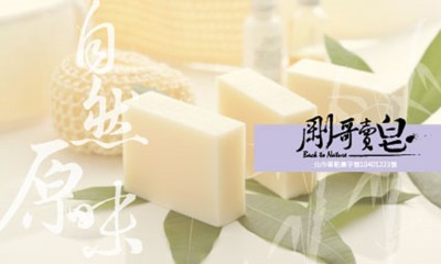 剛哥賣皂~草本.天然.手工皂【緣始、卸下、呼吸、律動】 (8折)
