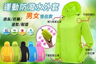 ★防風防水抗UV外套 (4折)