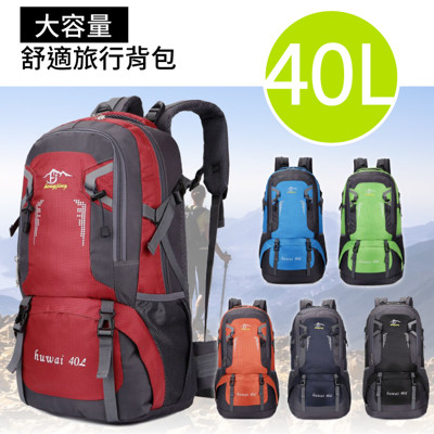 40L大容量舒適旅行背包 (2.7折)