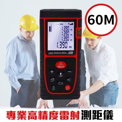 60M專業高精度雷射測距儀 (2.6折)