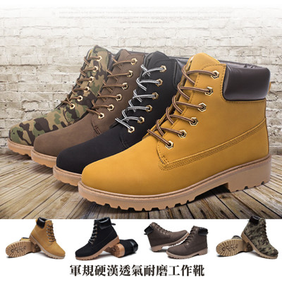 軍規硬漢透氣耐磨工作靴 (2.2折)