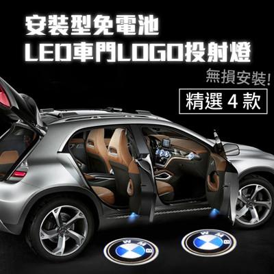 安裝型免電池LED車門LOGO投射燈 (2.1折)