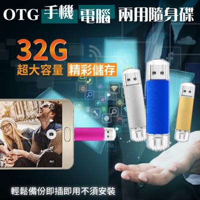 OTG手機電腦兩用隨身碟-32G (2折)