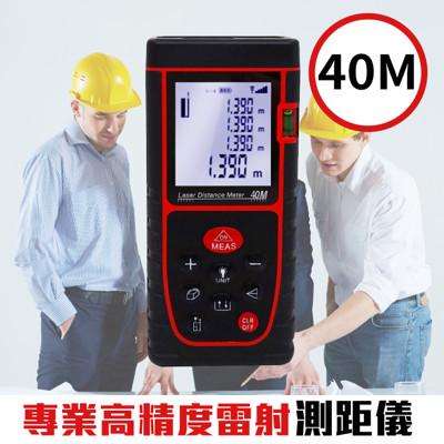 40M專業高精度雷射測距儀 (2.5折)