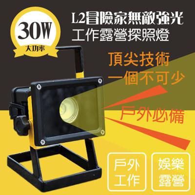 L2冒險家無敵強光工作露營探照燈 (1.2折)