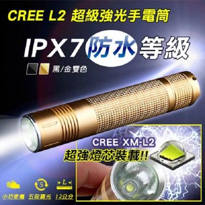 L2精悍超強光隨身手電筒 (3.6折)