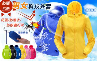 防風雨防曬科技輕量外套 (1折)
