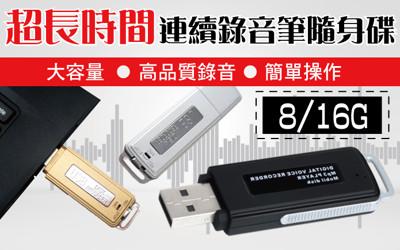超長時間連續錄音筆隨身碟  8G (1.2折)