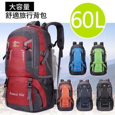 60L大容量減壓旅行背包 (0.3折)
