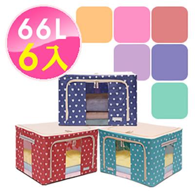 【inBOUND】66L鋼骨收納箱/衣物收納箱-心菱系列*6入組(6色可選) (1.4折)