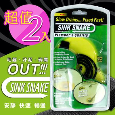 【inBOUND】神奇水蛇- 專利水管疏通條(2入) (7.7折)