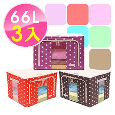【inBOUND】66L鋼骨收納箱/衣物收納箱-點綴系列*3入組(6色可選) (2折)