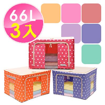 【inBOUND】66L鋼骨收納箱/衣物收納箱-心菱系列*3入組(6色可選) (2折)
