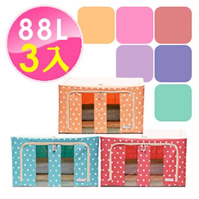 【inBOUND】88L鋼骨收納箱/衣物收納箱-心菱系列*3入組(6色可選) (1.6折)