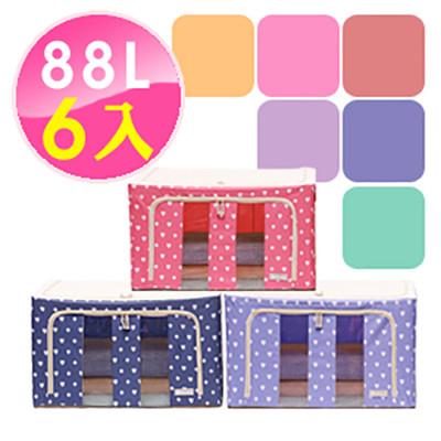【inBOUND】88L鋼骨收納箱/衣物收納箱-心菱系列*6入組(6色可選) (0.9折)