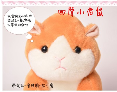 【W&R維爾國際】超卡哇依!會說話的田鼠會變聲的超可愛小倉鼠 錄音倉鼠鼠公仔玩具 (8.8折)