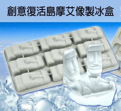 【W&R維爾國際】創意可愛復活節島摩艾像製冰盒 (8.3折)
