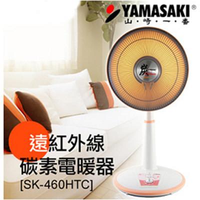【YAMASAKI 山崎】40CM遠紅外線碳素電暖器(SK-460HTC) (7.4折)