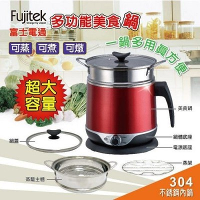 Fujitek 富士電通 多功能美食鍋(附贈大蒸籠) FT-PNA01 (4.1折)