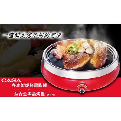 CASA 多功能燒烤電陶爐 CA-F717 (7.5折)
