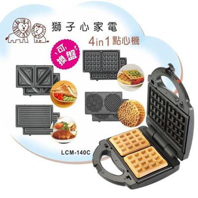 LION HEART獅子心四合一可換盤點心機 LCM-140C (5.2折)