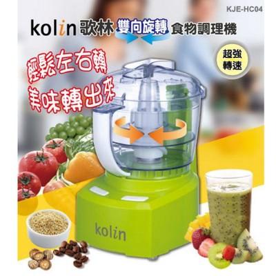 Kolin 歌林 雙向旋轉食物調理機 KJE-HC04 (3.2折)