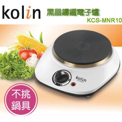 Kolin歌林黑晶鑄鐵電子爐 KCS-MNR10 (4.5折)