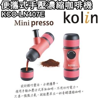 Kolin歌林便攜式手壓濃縮咖啡機/戶外/登山 KCO-LN407E (6.2折)