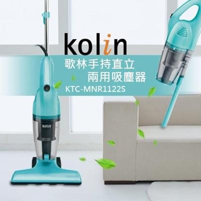 Kolin 歌林 手持直立兩用吸塵器 KTC-MNR1122S (4.4折)