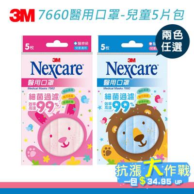 【3M】 7660醫用口罩-兒童5片包 (0.8折)