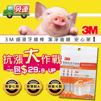 【3M】雙線細滑牙線棒-省錢組合包,挑戰新低價一袋 $ 29.9 UP/包 (6.7折)