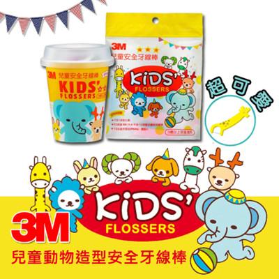 【3M】兒童動物造型安全牙線棒 超值促銷組 (0.8折)
