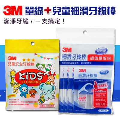 【3M】單線+兒童動物牙線棒 超值促銷組 (0.7折)