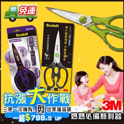 【3M】可拆式&鈦金屬&抗菌料理剪刀3入組,均價 $ 799.5 UP (2.1折)