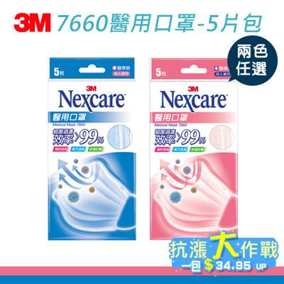 【3M】 7660醫用口罩-5片包 (0.8折)