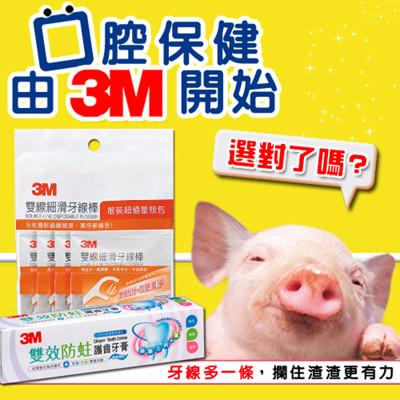 【3M】雙效防蛀護齒膏+雙線牙線 口腔保健組 (0.7折)