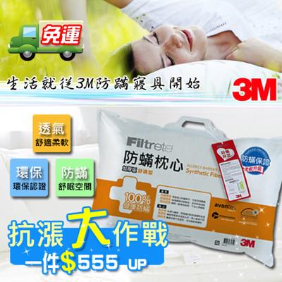 【3M】 防螨枕心-加厚舒適型,均價555 UP (7.4折)
