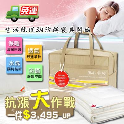 【3M】水洗專用-四季暖被(6x7)Z370,均價 3,495 UP (2.9折)