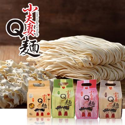 小夫妻Q麵(1袋含4份)‧4種口味任選 (6.9折)