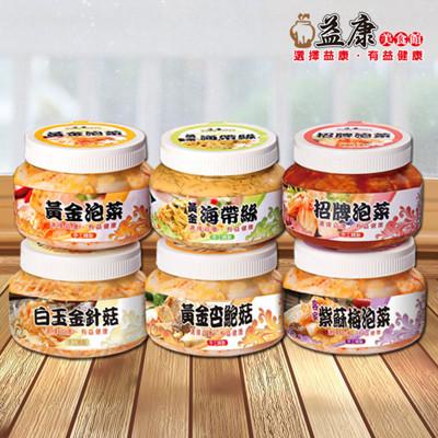 益康泡菜 (550g/瓶)‧ 6種口味任選 (6.2折)
