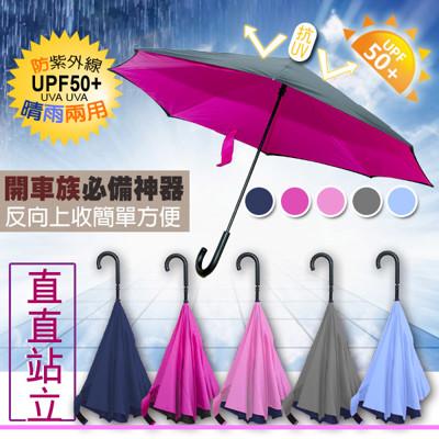 新革命防風反向上收雨傘 (1.9折)