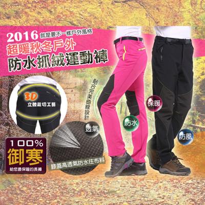 超暖秋冬戶外防水抓絨運動褲 (2.4折)