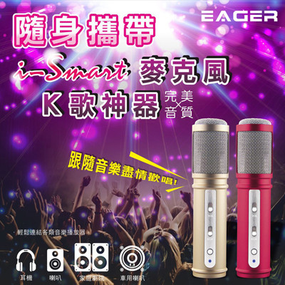 【EAGER】i-Smart 行動式KTV麥克風 | 有線 (3.7折)