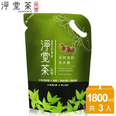 【茶寶 淨覺茶】天然茶籽洗衣素補充包1.8kg(3包組) (8.5折)