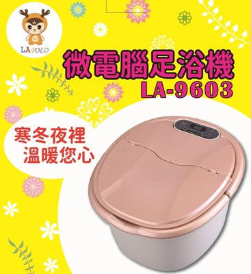 LAPOLO 微電腦足浴機-中桶(LA-9603) (2.9折)