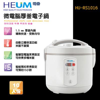 HEUM微電腦厚釜電子鍋(HU-RS1016) (3.3折)