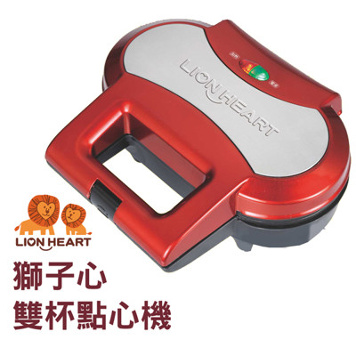 獅子心雙杯點心機(LCM-143) (3折)