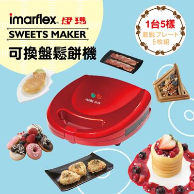 日本伊瑪imarflex 5合1烤盤鬆餅機IW-702 (4.2折)