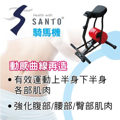 SANTO 騎馬機 ST-908 (2.9折)