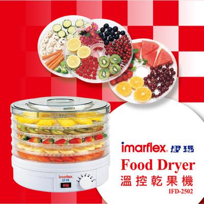 日本伊瑪imarflex溫控乾果機IFD-2502 (4.5折)